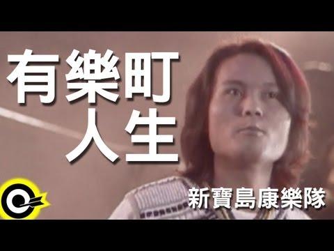 新寶島康樂隊 New Formosa Band【有樂町人生 The Life In Yo-leh-ding】Official Music Video