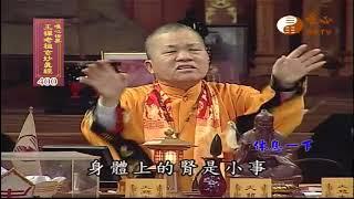 【王禪老祖玄妙真經400】  WXTV唯心電視台