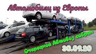 Автомобили из Литвы 30.09.20. Собрали очередной автовоз.