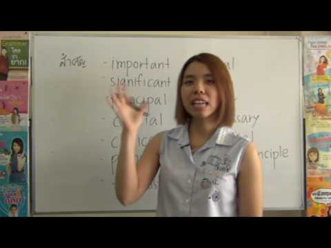 """ดร.พี่นุ้ยสอนคำศัพท์ภาษาอังกฤษ """"สำคัญ"""" important synonym"""