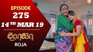 ROJA Serial | Episode 275 | 14th mar 2019 | Priyanka | SibbuSuryan | SunTV Serial | Saregama TVShows