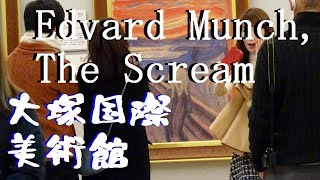 【大塚国際美術館】😱エドヴァルド・ムンク・叫び 😱 Munch, The Scream