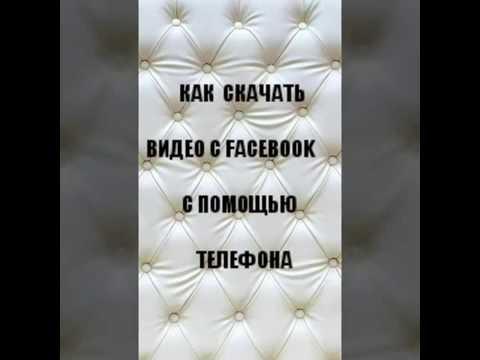Kак скачать видео с facebook на телефон