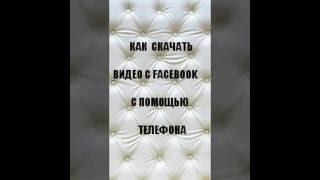 Kак скачать видео с facebook на телефон(, 2016-09-22T17:40:45.000Z)