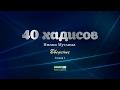 "40 хадисов имама Муслима / ""Введение"" / Максатбек Каиргалиев"