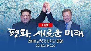 [생중계] '2018 남북정상회담 평양' 평화, 새로운 미래 (영상 제공 : KTV)