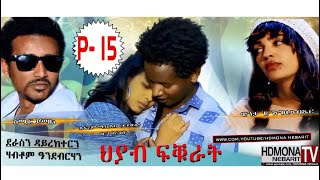 HDMONA - Part - 15 - ህያብ ፍቁራት ብ ሃብቶም ኣንደብርሃን Hyab fkurat by Habtom - New Eritrean Movie 2018