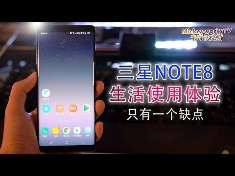 除了这个问题,其余都好!三星Galaxy Note 8 生活体验视频