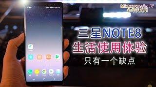 除了这个问题,其余都好!三星Galaxy Note 8 生活体验视频 thumbnail