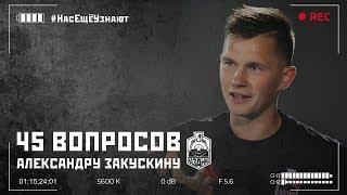 #45вопросов. Александр Закускин