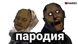 Клава Кока & MORGENSHTERN - МНЕ ПОХ пародия Granny 2   MC NIMRED x Bazutin песня / клип про гренни