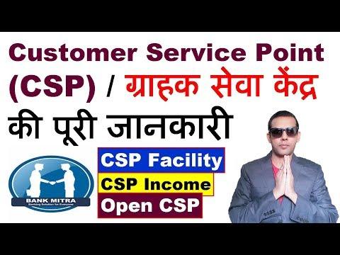 CSP Kya Hai In Hindi | CSP Kaise Khole | CSP Kaise Chalaye | CSP Income | What Is CSP Account