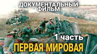 КЛАССНЫЙ ДОКУМЕНТАЛЬНЫЙ ФИЛЬМ ПРО ВОЙНУ \