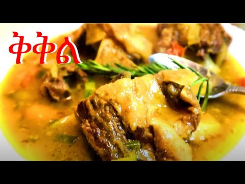 ቅቅል | KEKEL | ETHIOPIAN FOOD