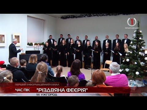 """Різдвяний концерт знаменитого хору """"Cantus"""" відбувся в Ужгороді"""