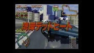 【CM】 湾岸デッドヒート 【SS】 Wangan Dead Heat (Commercial - Sega Saturn - Pack-In-Video) Highway 2000