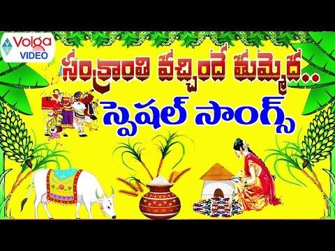 Sankranthi Special Songs || Sankranthi Festival Songs || Volga Videos || 2017