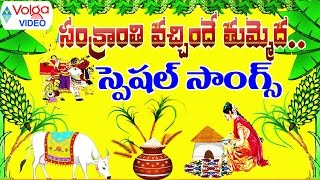 Sankranthi Special Songs || Sankranthi Festival Songs || Volga Videos || 2017