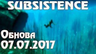 Игра Subsistence v07.07.2017 обзор обновления на русском Добавили 3 озера, плавание и новый ресурс