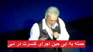 حمله وحشیانه به ابی در کنسرت دبی 1397