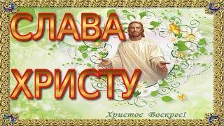 ♫ ♥Слава ХРИСТУ! Христос воскрес! Заказать видео♫ ♥(Праздник Светлого Христова Воскресения — Пасха — главное событие года для православных христиан. Этот..., 2016-04-12T12:56:01.000Z)