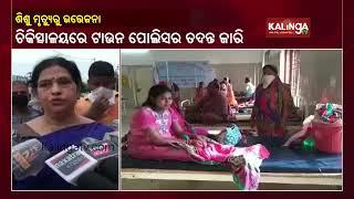 Newborn Dies As Govt Medical Staff Deny Treatment For Not Paying Money In Dhenkanal || KalingaTV