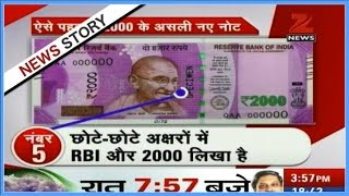 Ways to identify the real note of 2000 rupees