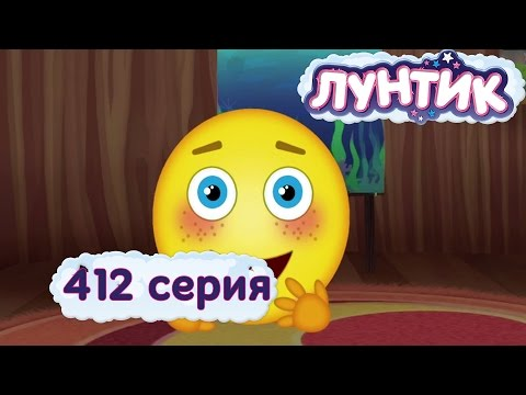 Лунтик - 412 серия. Только одну серию!
