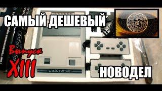 Чудеса новодела №13: Самый дешёвый новодел. Giga Drive 8 bit (большой обзор)