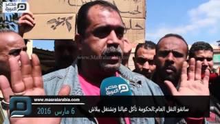 بالفيديو| سائقو نقل الإسكندرية: أكلوا عيالنا وهنشتغل ببلاش