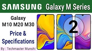 Samsung Galaxy M Series | Galaxy M10, M20 & M30 - Final Specifications || By Techmaster Munshi
