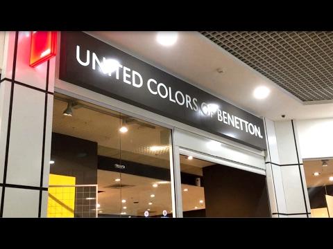 Магазин Бенеттон Benetton 15 02 2017 Украина