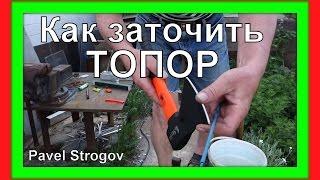 видео как правильно заточить топор