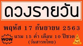 ดวงวันนี้-ดวงรายวัน-พฤหัส-17-กันยายน-2563-วันสารทไทย