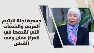 صفاء جرار - جمعية لجنة اليتيم العربي والخدمات التي تقدمها في المركز عمان وفي القدس