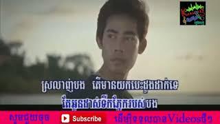 មហាឈឺ ភ្លេងសុទ្ធ នី រតនា , Mo ha Cheur Karaoke Ny Ratana edit