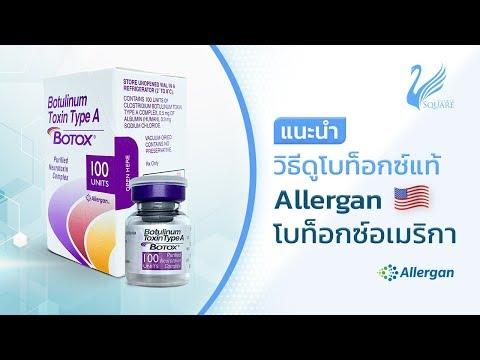 🔍วิธีดูโบท็อก Allergan (อเมริกา) ของแท้  | V Square Clinic