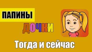 """АКТЕРЫ СЕРИАЛА """"ПАПИНЫ ДОЧКИ"""" ТОГДА И СЕЙЧАС"""