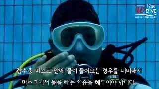 [원투고W다이브] 스쿠버다이빙 강좌 - 마스크(물안경) 물빼기