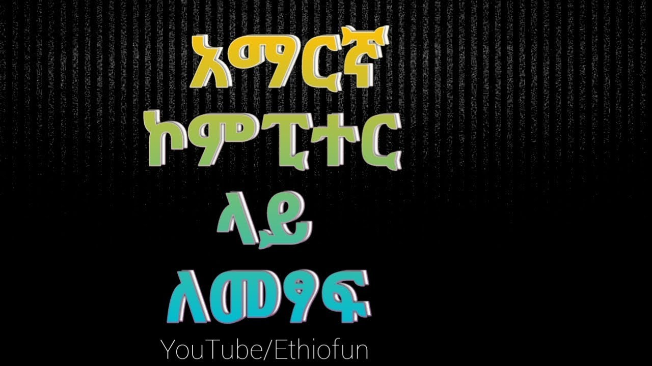 HOW TO WRITE AMHARIC ON PC
