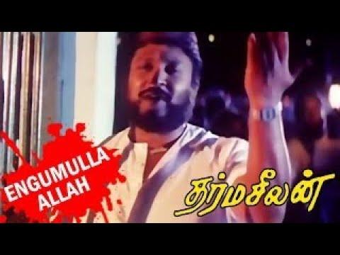 Engumulla Allah Video Song   Prabhu, Khushboo, Ilayaraja   Dharma Seelan Tamil Movie Songs
