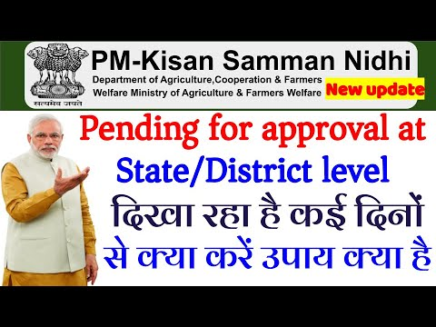 Pm Kisan Samman Nidhi Pending For Approval At State District Level | PM Kisan Nidhi Form Pending