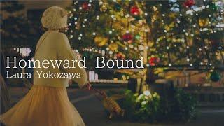 Homeward Bound(帰り道) #ShibuyaChristmasCarols(#シブヤクリスマスキャロル) by 横沢ローラ with Nagie Lane、渋谷中学高等学校合唱部