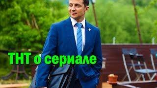 """ТНТ """"порезал"""" сериал """"Слуга народа"""" из-за шутки о Путине и сделал ее знаменитой"""