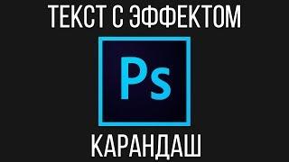 Текст карандашом. Как сделать текст с эффектом карандаша в Adobe Photoshop?