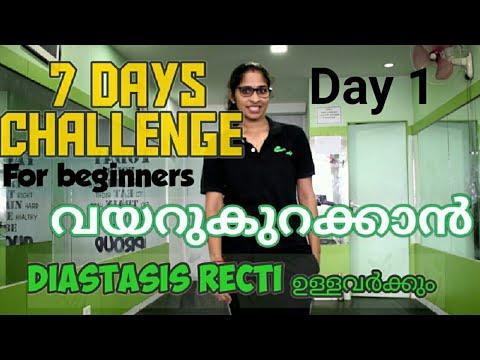 7 DAYS  Abdominal Challenge  | Day 1