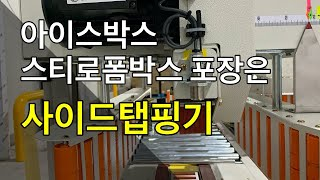아이스박스, 스티로폼박스 자동포장기계는 사이드탭핑기로(…