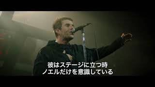 映画『リアム・ギャラガー:アズ・イット・ワズ』予告編(30秒)
