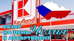Цены на продукты в Чехии 2019 Kaufland #ценычехия #продуктывчехии #ценывчехии #Kaufland #Чехия