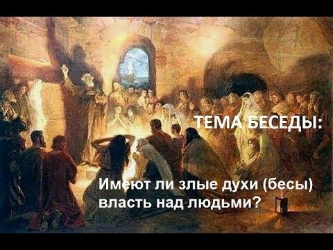 Имеют ли злые духи (бесы) власть над людьми? Евангельские беседы